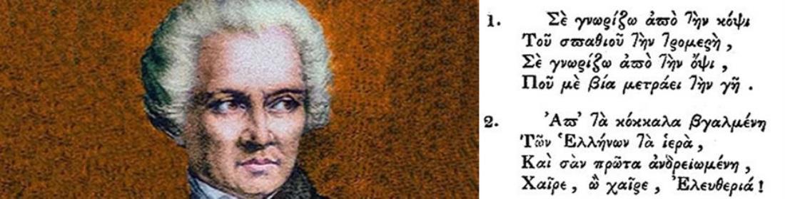 Διονύσιος Σολωμός (1798 – 1857) - Εθνικός ύμνος