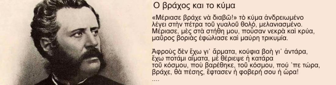 Αριστοτέλης Βαλαωρίτης (1824-1879) – Ο βράχος και το κύμα