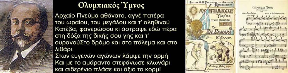 Σπυρίδων - Φιλίσκος Σαμάρας (1861 - 1917) - μελοποίησε τον Ολυμπιακό Ύμνο από ποίημα του Κωστή Παλαμά