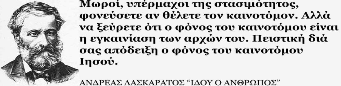 Ανδρέας Λασκαράτος (1811-1901) - αξιόλογος σατιρικός ποιητής και πεζογράφος από την Κεφαλλονιά