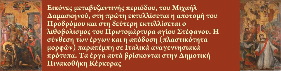 Μιχαήλ ή Μιχέλης Δαμασκηνός γεννήθηκε γύρω στο 1530-35 στο Χάνδακα της Κρήτης