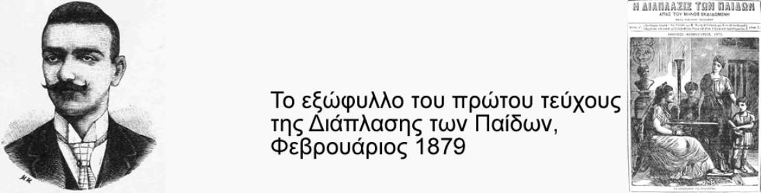 Γρηγόριος Ξενόπουλος (9 Δεκεμβρίου 1867 - 14 Ιανουαρίου 1951)