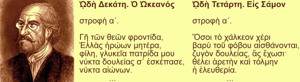 Ανδρέας Κάλβος (1792-1869). Αποσπάσματα από Ωδές